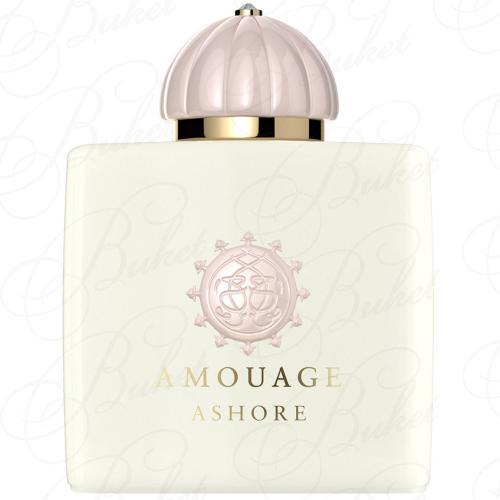 Парфюмерная вода Amouage ASHORE 100ml edp