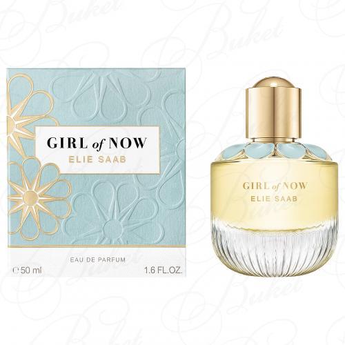Парфюмерная вода Elie Saab GIRL OF NOW 50ml edp