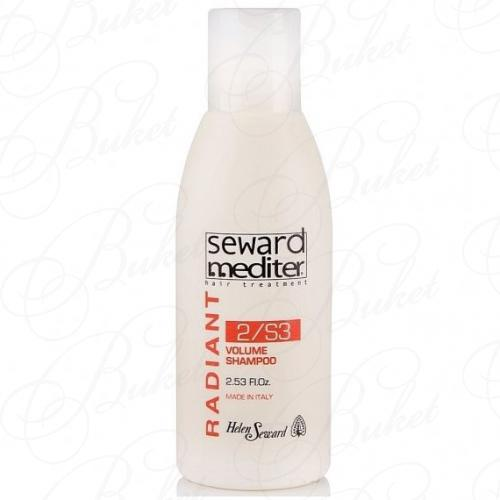 Шампунь для волос HELEN SEWARD VOLUME SHAMPOO 2/S3 75ml