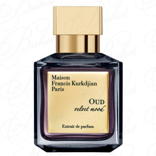 Тестер Francis Kurkdjian Paris OUD VELVET MOOD EXTRAIT DE PARFUM 70ml edp TESTER