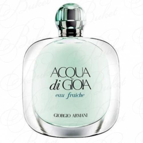 Туалетная вода Armani ACQUA DI GIOIA EAU FRAICHE 50ml edt