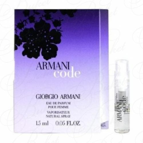 Пробники Armani ARMANI CODE POUR FEMME 1.5ml edp