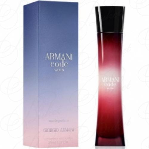 Парфюмерная вода Armani ARMANI CODE SATIN POUR FEMME 50ml edp