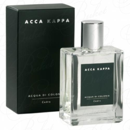 Одеколон Acca Kappa CEDAR 100ml edc