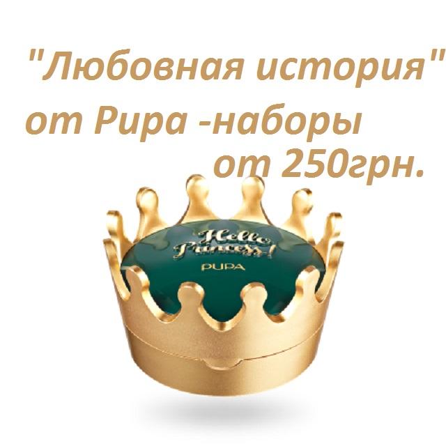 Наборы косметики Pupa